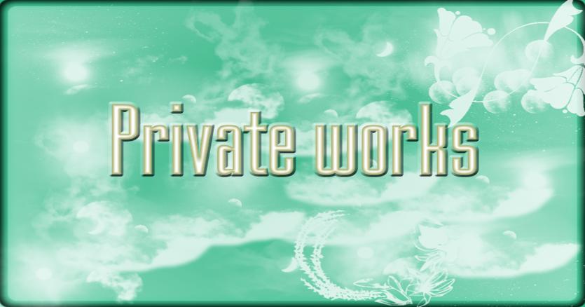 Private works の作品群